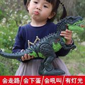 恐龍玩具兒童電動仿真動物模型遙控霸王龍超大號走路男孩玩具禮物igo 衣櫥秘密