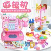 過家家玩具兒童收銀機玩具帶購物車冰淇淋仿真超市過家家玩具女孩寶寶收銀台xw 全館免運