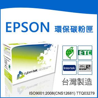 榮科 Cybertek EPSON S050614 環保黑色碳粉匣EN-C1700B / 個