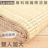 【專利棉織帶麻將涼蓆】雙人加大(6x6尺)