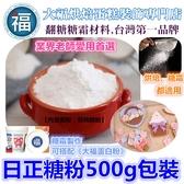 【日正糖粉】500g 糖霜餅乾專用粉 同惠爾通Wilton純蛋白霜粉食用色素筆色膏12色銀珠糖珠光粉