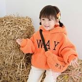 兒童衛衣加絨韓版女寶寶連帽保暖毛毛上衣【聚可愛】