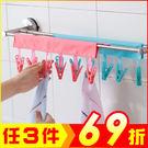 攜帶式布藝衣架夾子 【AF07215】大創意生活百貨