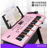 功能電子琴初學者成年兒童入門成人幼師玩具61鋼琴鍵專 『優尚良品』YJT