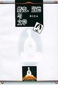 二手書《Hun bian, dao de yu wen xue: Fu xin hun bian mu ti yan jiu (Yang gu wen cong)》 R2Y ISBN:70200310
