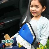 〈限今日-超取288免運〉 兒童安全帶固定器 安全帶調節器 安全帶三角固定器【G0045】