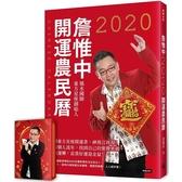 詹惟中2020開運農民曆:獨創東方星座開運書,神預言再現!解析個人流年,找到自己