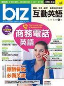 biz互動英語(互動光碟版)9月號/2018 第177期