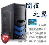 【台中平價鋪】全新 微星H97平台【GAMING-闇夜之翼】i5四核N750 GAMING電玩機