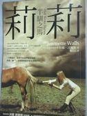 【書寶二手書T1/翻譯小說_MEN】莉莉-半馴之馬_珍娜‧沃爾斯