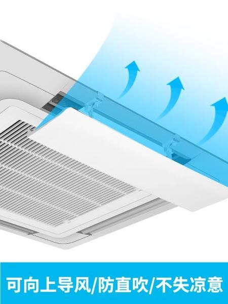 中央空調擋風板導風天花機冷氣出風口擋板遮風板防直吹吸頂機通用 果果輕時尚