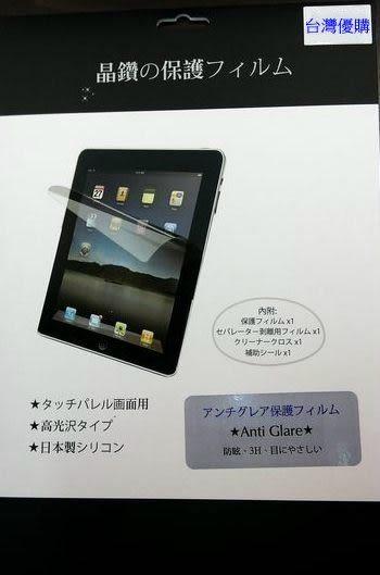 【台灣優購】全新 Acer Iconia B1-710 平板專用亮面螢幕保護貼 保護膜 日本材質~優惠價149元