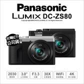 【登入贈原電+32G~12/31】Panasonic DC-ZS80 ZS80 數位相機 30X變焦 4K 公司貨 ★24期★ 薪創數位