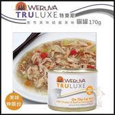 *WANG*【24罐+免運】特萊斯TruLuxe《天然無穀貓咪主食罐》170g