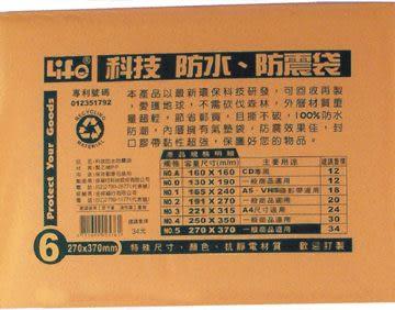 [奇奇文具]【LIFE 氣泡袋 】2537 防震防水氣泡袋 300x400mm/10個/包