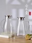 茶壺 冷水壺玻璃耐熱高溫防爆家用大容量水瓶涼白開水杯茶壺套裝涼水壺【快速出貨】