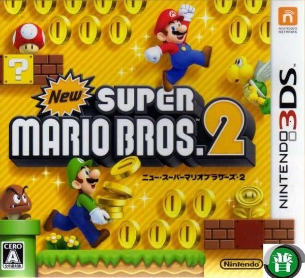 【玩樂小熊】3DS 新 超級瑪利歐兄弟 2 New Super Mario Bros. 2 日版 全新現貨中