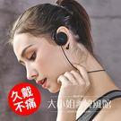 耳機森麥 SM-BT501無線藍牙耳機掛...