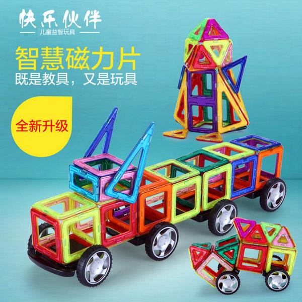 快樂夥伴磁力片積木兒童玩具磁鐵積木磁性3-6周歲8歲男孩女孩益智【樂購旗艦店】
