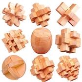 兒童 成人學生木制 玩具解鎖拆裝孔明鎖魯班鎖智力套裝九連環