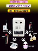 變壓器 220v轉110v/120v轉220伏電動牙刷美國潔碧沖牙器電壓轉換器 莎拉嘿呦