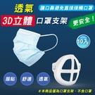 透氣3D立體口罩支架 10入 口罩支架 ...
