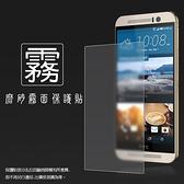 ◆霧面螢幕保護貼 HTC One M9 保護貼 軟性 霧貼 霧面貼 磨砂 防指紋 保護膜