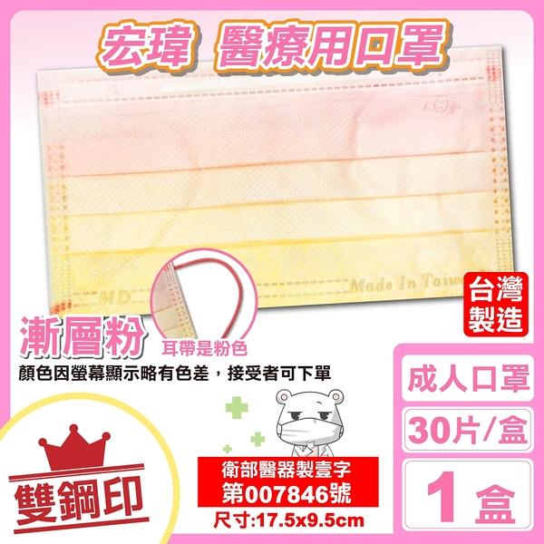 宏瑋 雙鋼印 醫療口罩 (粉耳帶-漸層粉) 30入/盒 (台灣製 CNS14774) 專品藥局【2017559】