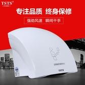 tsts干手器全自動感應烘干機手器商用衛生間烘手機智慧家用烘手器【聖誕節交換禮物】