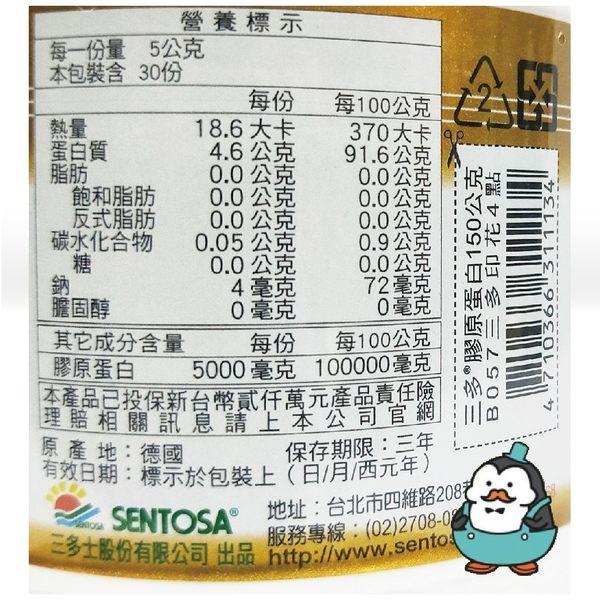 316414#三多 膠原蛋白 150g