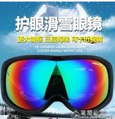滑雪鏡-沸魚兒童滑雪鏡成人女滑雪防護鏡戶外登山裝備雪地護目鏡眼鏡 花間公主