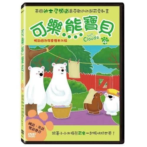 可樂熊寶貝4 小小探險家 DVD(購潮8)
