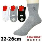 【衣襪酷】Roberta 諾貝達 氣墊式毛巾底運動襪 男女適用《高爾夫球襪/氣墊襪/短襪/休閒襪》
