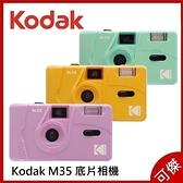 柯達 Kodak M35 底片相機 傻瓜相機 傳統膠捲 相機 復古風格 熱銷商品.交換禮物 送電池
