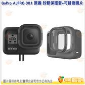 GoPro AJFRC-001 原廠 矽膠保護套 + 可替換鏡片 鏡頭 防滾架 公司貨 適用 HERO8 Black