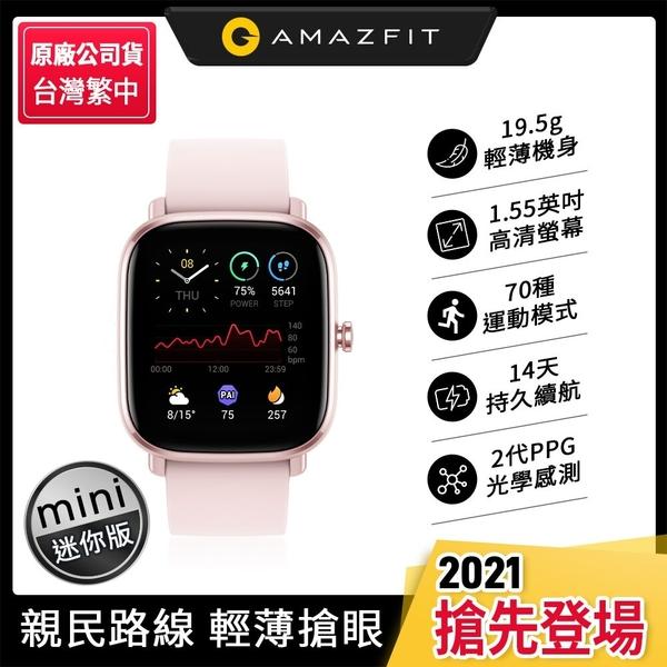 【高飛網通】Amazfit 華米 GTS 2 mini 超輕薄健康運動智慧手錶 黑/粉