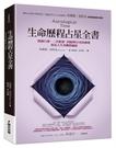 生命歷程占星全書:透過行運、二次推運、回歸與行星的循環,預見人...【城邦讀書花園】
