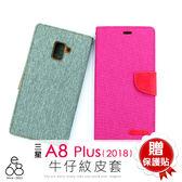 贈貼 MERCURY 皮套 三星 A8 Plus 2018版 SM-A730 6吋 牛仔紋 A8+ 手機殼 插卡 支架