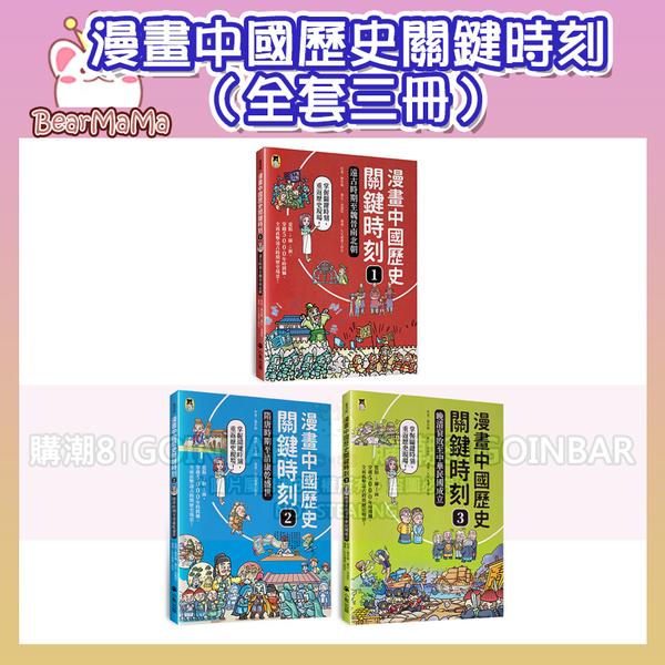 漫畫中國歷史關鍵時刻(全套三冊)小熊 9789865593711 (購潮8)
