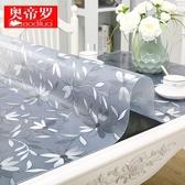 桌布pvc透明餐桌墊塑料軟玻璃桌布防水防燙防油免洗茶几墊長方形台布 【免運】