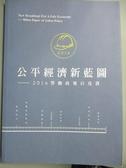 【書寶二手書T8/社會_GMK】公平經濟新藍圖-2016勞動政策白皮書_張烽益