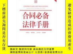 二手書博民逛書店罕見合同必備法律手冊(新編)(含最新修正民事訴訟法)16798