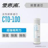 愛惠浦 10英吋前置CTO活性碳棒濾芯 CTO-100
