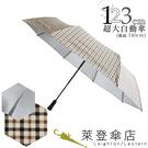 雨傘 陽傘 萊登傘 抗UV 防曬 超大傘面 可遮三人 123cm自動傘 銀膠 Leighton 米白格紋