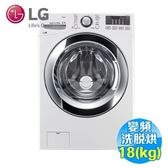 LG 18公斤蒸氣洗脫滾筒洗衣機 WD-S18VBW