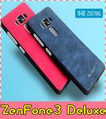 【萌萌噠】ASUS ZenFone3 Deluxe(5.7吋) ZS570KL逸彩系列 超薄纖維純色貼皮保護殼 全包矽膠手機殼