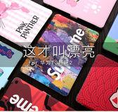 華為 MediaPad T3 8吋 平板皮套 卡通彩繪 全包軟內殼 氣囊防摔保護殼 支架 磁釦 保護套 榮耀暢玩2