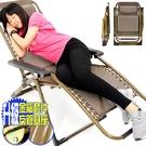 躺椅折合椅折疊椅│方管雙層無重力躺椅(贈...