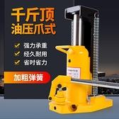 液壓千斤頂爪式5T10T20T50噸跨頂低位重型起道機鴨嘴式油壓千斤頂 陽光好物