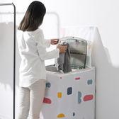 【洗衣機罩】PEVA印花款滾筒式洗衣機防塵套 翻蓋式 保護套 防曬防水布套 防塵罩 上開 前開